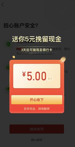 拼多多,部分人免费送5元挽留现金!  免费领取 红包 app 拼多多 第1张