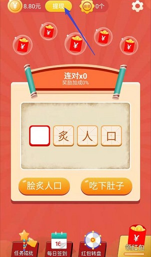 成语大亨app、开心农乐园2app,秒提0.6!  成语大亨app 开心农乐园2app 免费赚钱 第1张
