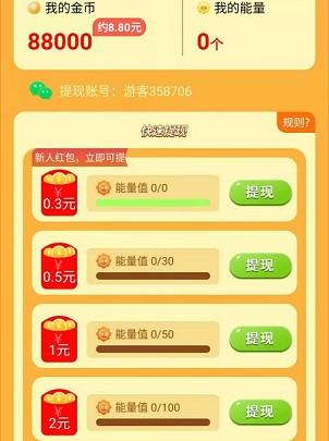 成语大亨app、开心农乐园2app,秒提0.6!  成语大亨app 开心农乐园2app 免费赚钱 第2张