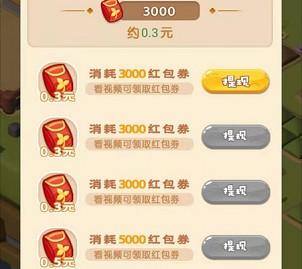 成语大亨app、开心农乐园2app,秒提0.6!  成语大亨app 开心农乐园2app 免费赚钱 第4张