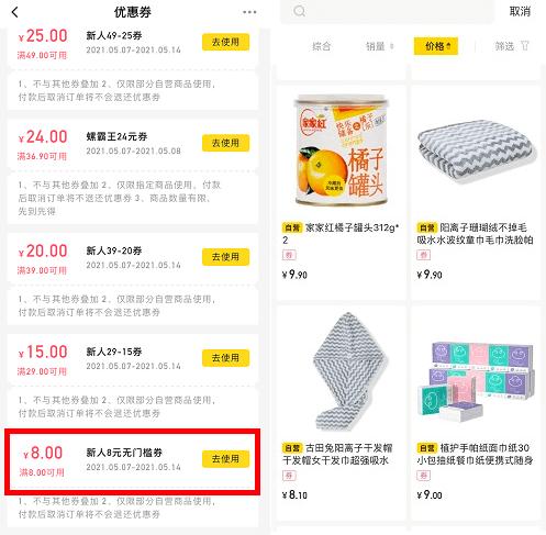小芒app:新人免费领8元无门槛优惠券!购物可抵扣!