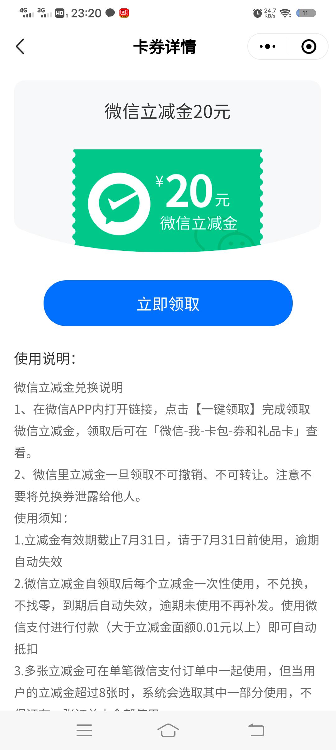 【现金红包】众邦银行,白嫖20元微信立减金.