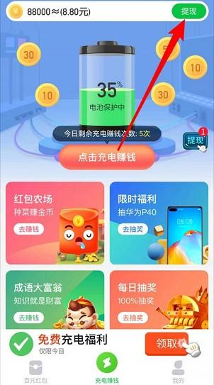 充电赚钱宝app、爱跑步app,秒提0.6!