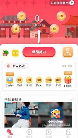 充电赚钱宝app、爱跑步app,秒提0.6!  充电赚钱宝app 爱跑步app 免费领取 第2张