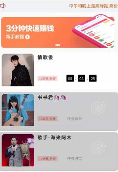 美聚app:一天看直播能赚多少钱?
