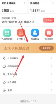 趣微商输入法app:免费领取2元左右红包!  趣微商输入法app 免费领取 红包 第2张