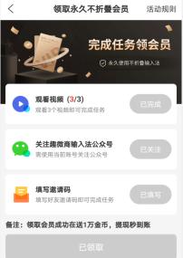 趣微商输入法app:免费领取2元左右红包!  趣微商输入法app 免费领取 红包 第3张