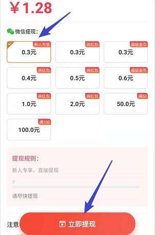 西瓜计步app、天天飞机大战app,秒提0.6!