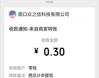 西瓜计步app、天天飞机大战app,秒提0.6!  西瓜计步app 天天飞机大战app 免费赚钱 免费领取 第2张