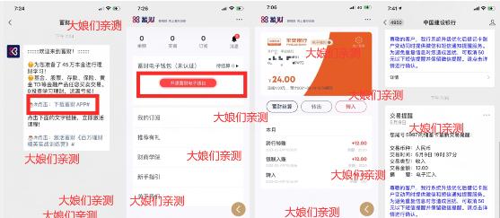 蓄财:关注公众号下载app,必中12元!  蓄财 公众号 下载app 免费赚钱 第1张