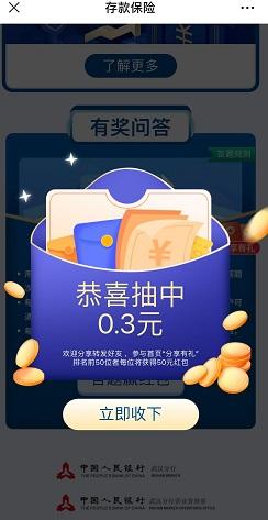 中国人民银行,知识竞答活动,免费领取0.3元红包!  中国人民银行 知识竞答活动 免费领取 红包 第1张