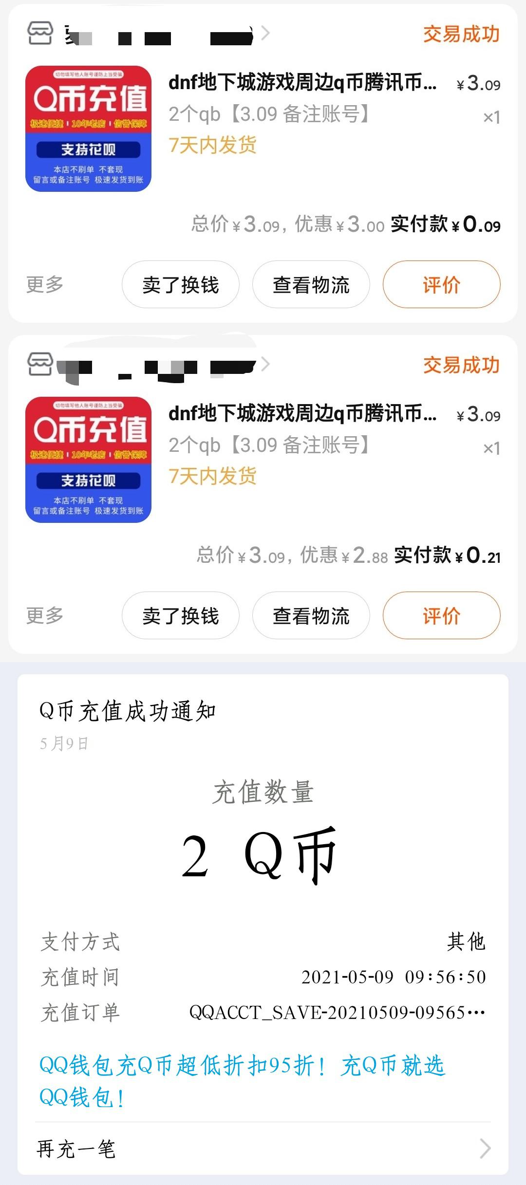 淘宝app:免费撸Q币教程,长期可做!  淘宝app 免费撸Q币教程 免费赚钱 第3张