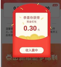 云扫码:关注免费领微信红包!  云扫码 微信红包 免费领取 第2张