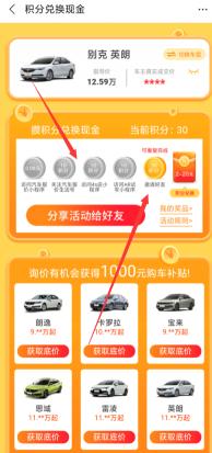 支付宝:汽车报价免费领2元以上红包!  支付宝 汽车报价 红包 免费领取 第2张