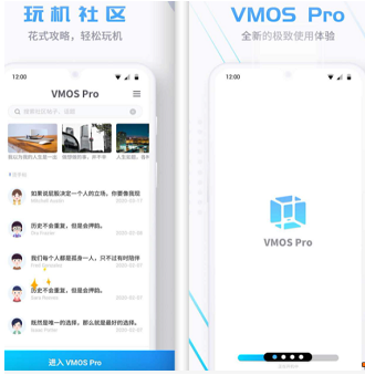 VMOS虚拟机和模拟器是一样的吗?