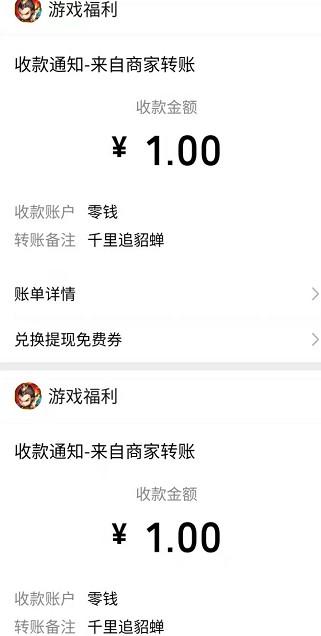 千里追貂禅app,看4个视频得2元!  千里追貂禅app 免费领取 第3张