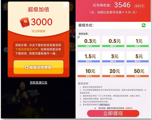 彩虹消消消app:每天可提0.3元!  彩虹消消消app 每天可提0.3元 第2张