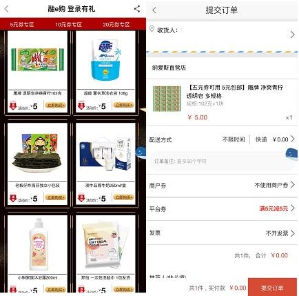 融e购app:每周5元,月入20元,可购物抵扣!  免费实物 融e购 第2张