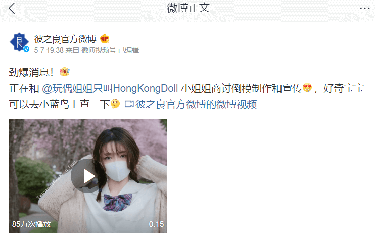 HongKongDoll玩偶姐姐真好看,她是谁?  hongkongdoll 玩偶姐姐 第2张