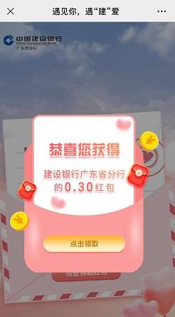 广东建行:免费领取微信红包!  广东建行 免费领取 微信红包 第1张