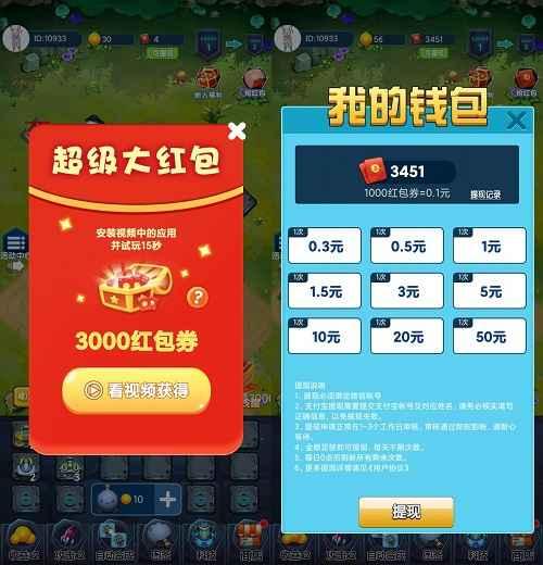 保卫王国app:每天可以提现0.3元!  手机赚钱 免费赚钱 保卫王国app 第1张