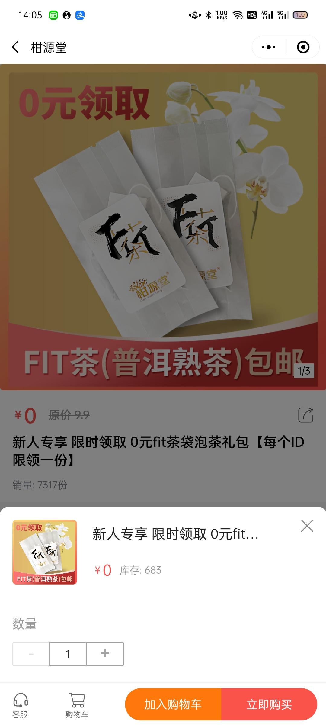 柑源堂:0元撸普洱熟茶活动!