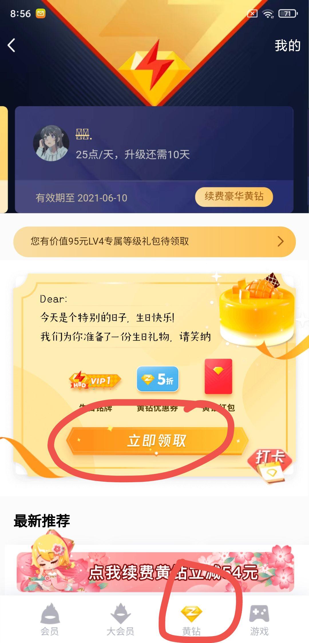 QQ免费无限撸黄钻教程!  QQ免费无限撸黄钻教程 第3张