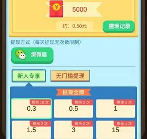 拼图我最快app、暴走小球app,秒提0.6!  拼图我最快app 暴走小球app 免费领取 第2张