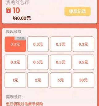 外卖大富翁3app、好运泡泡龙app,秒提0.6元!  外卖大富翁3app 好运泡泡龙app 免费赚钱 第2张