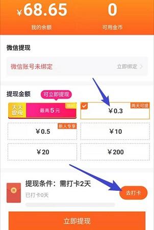 外卖大富翁3app、好运泡泡龙app,秒提0.6元!  外卖大富翁3app 好运泡泡龙app 免费赚钱 第3张
