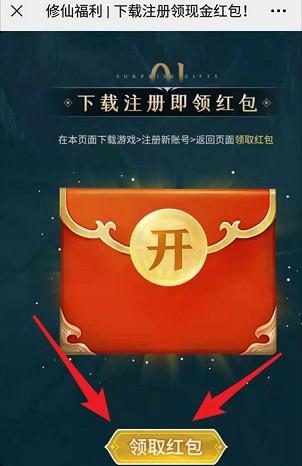 绝世仙王手游,创建角色拿0.3以上红包!  绝世仙王手游 红包 免费领取 第3张