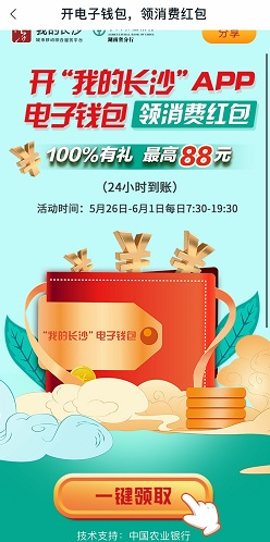 我的长沙:免费领5-88元随机红包!  免费领取 红包 app 银行 我的长沙 第1张