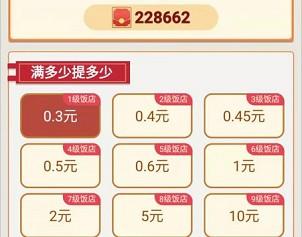 开心鲜花店app,秒提0.3元!  开心鲜花店app 免费领取 第3张