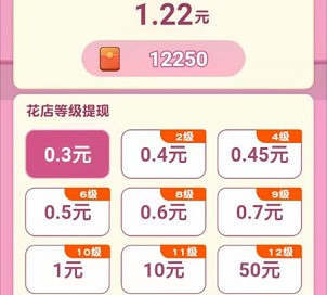 开心鲜花店app,秒提0.3元!  开心鲜花店app 免费领取 第2张