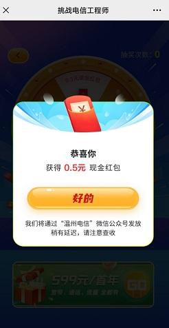 温州电信,挑战电信工程师活动,免费领微信红包!