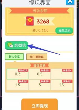 听枫客栈app、弹球王者app,秒提0.6!  听枫客栈app 弹球王者app 免费领取 第4张