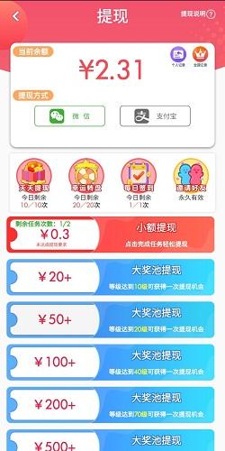 财富小镇app,每天免费赚0.6元!  财富小镇app 每天免费赚钱 第2张