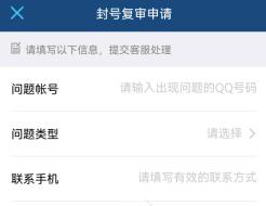 最新QQ号封号复审申请地址  QQ号封号复审 第1张