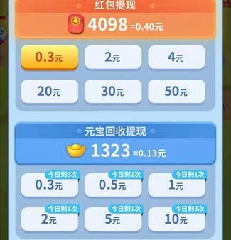 魔性小飞机4:来玩互动版,多奖励大红包!  魔性小飞机4 红包 第3张