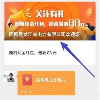 国网黑龙江电力公司:关注有礼活动,实测0.49!  国网黑龙江电力公司 关注有礼活动 免费领取 第2张