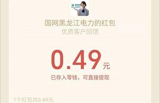 国网黑龙江电力公司:关注有礼活动,实测0.49!  国网黑龙江电力公司 关注有礼活动 免费领取 第3张