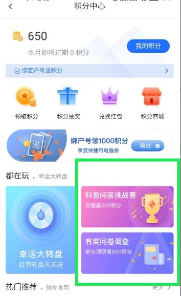 南网在线app:30元话费基本必中!  南网在线app 话费 免费领取 第2张