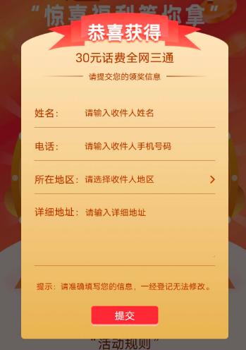 南网在线app:30元话费基本必中!  南网在线app 话费 免费领取 第3张