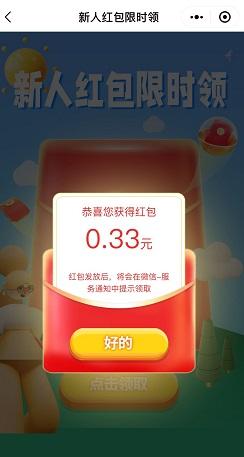 快乐会:免费领取微信红包!