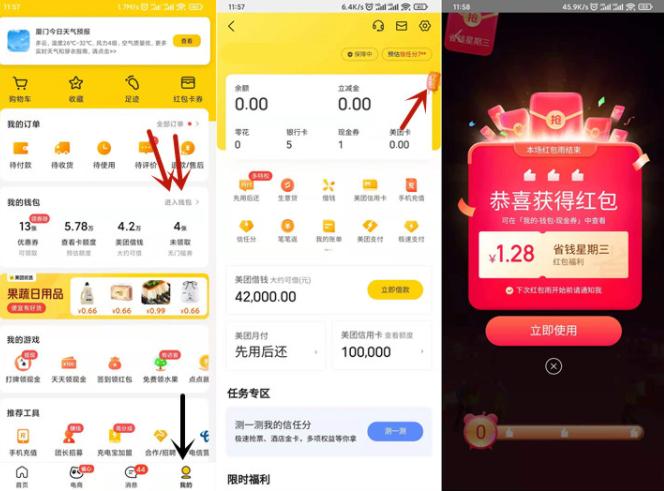 美团app:玩红包雨小游戏抽随机红包 !