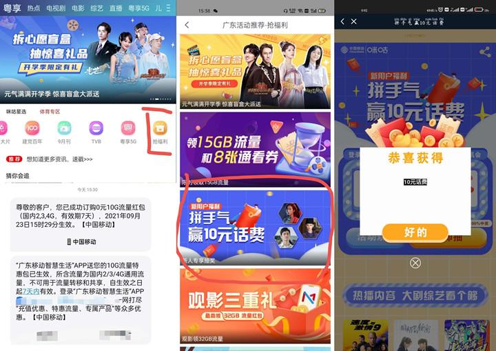 广东移动用户免费抽5-10元话费 非必中