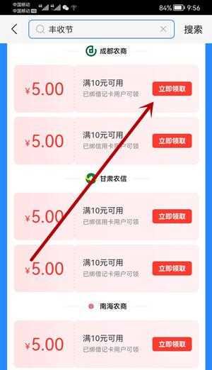 成都农商直销银行:免费领9.99元微信立减金+5元支付宝红包!