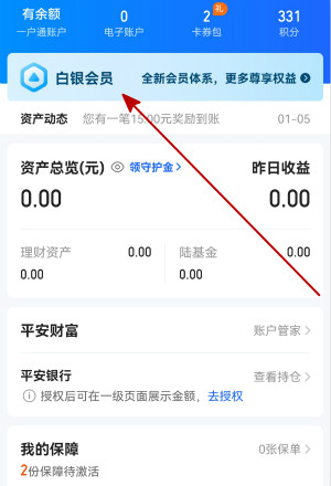 陆金所:免费领3元微信立减金!