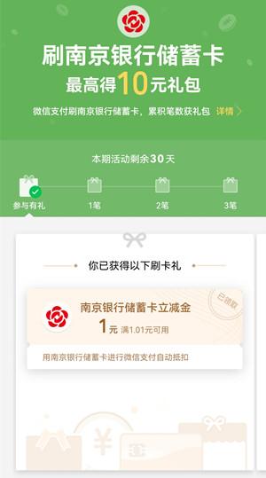 南京银行:新老用户免费领取最高15元微信立减金,秒到!