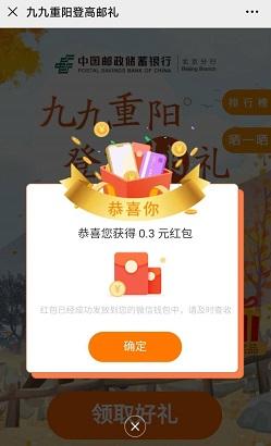 邮储银行北京分行:重阳节活动,免费领取红包!